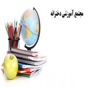 مجتمع آموزشی دخترانه دولتی