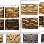 تولید سنگهای تزئینی ساختمان