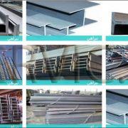 فروشندگان آهن آلات ساختمانی