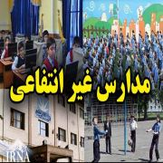 مدارس غیر انتفاعی
