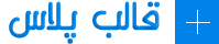 بانک اطلاعات مشاغل ایران